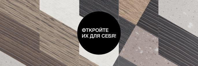 Откройте для себя нашу полную коллекцию кромок для трендовых декоров ЛДСП FunderMax.
